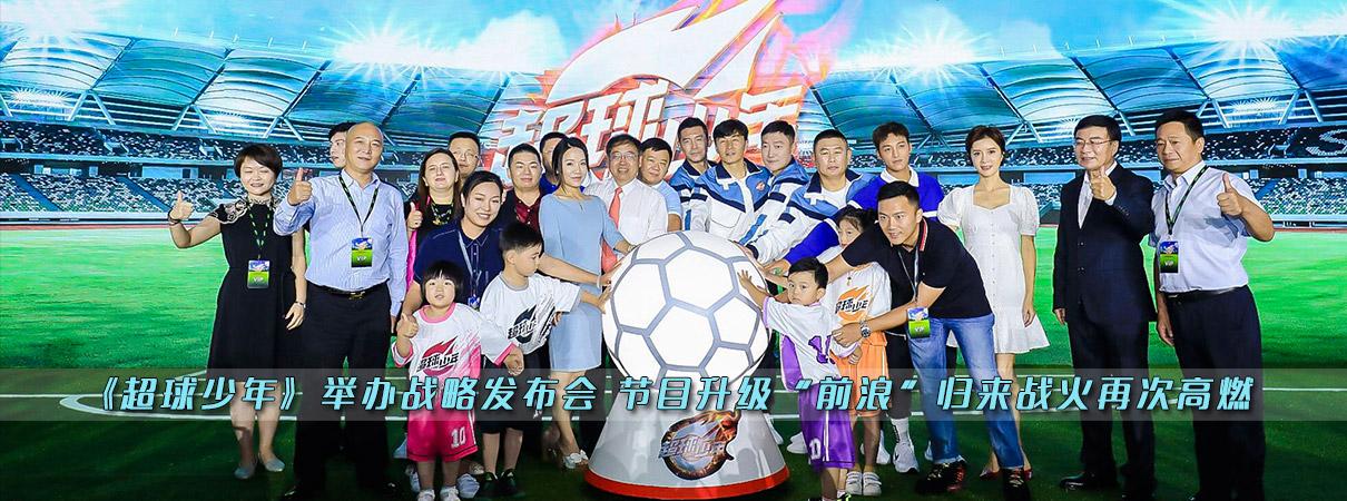 """《超球少年》举办战略发布会 节目升级""""前浪""""归来…"""