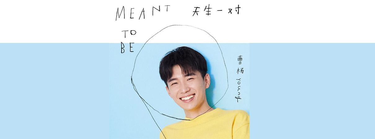 曹杨再推新歌《天生一对》 完美诠释夏日甜蜜告白恋…