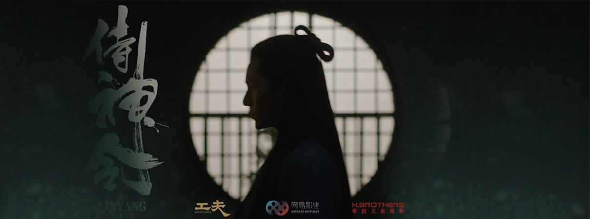 《阴阳师》影版《侍神令》曝预告定档2020 陈坤…