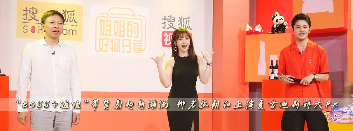 """BOSS+姐姐""带货引起新潮流 柳岩张朝阳上演…"