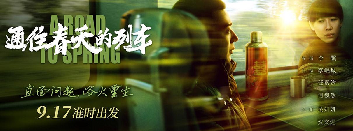 李岷城任素汐演绎小人物百态《通往春天的列车》预售…