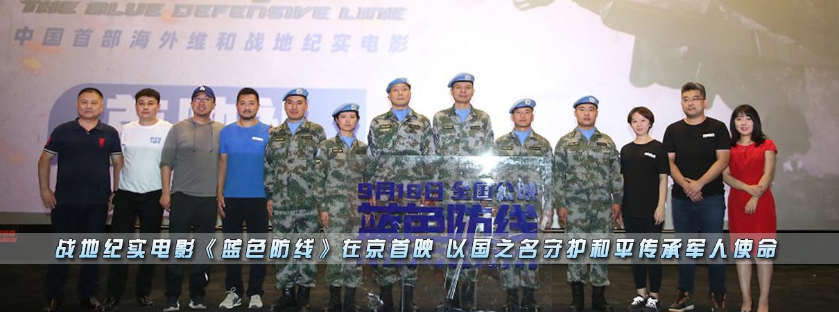 战地纪实电影《蓝色防线》在京首映 以国之名守护和…