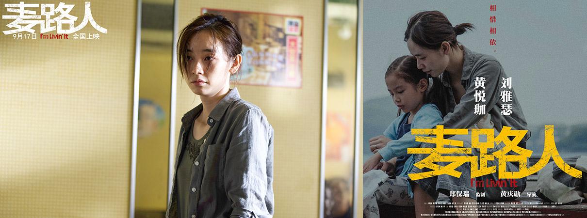 专访演员刘雅瑟:在逆境中成长 目标会更加明确