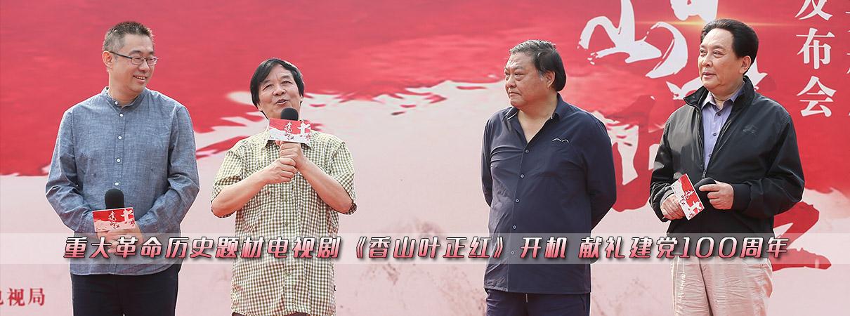 重大革命历史题材电视剧《香山叶正红》开机