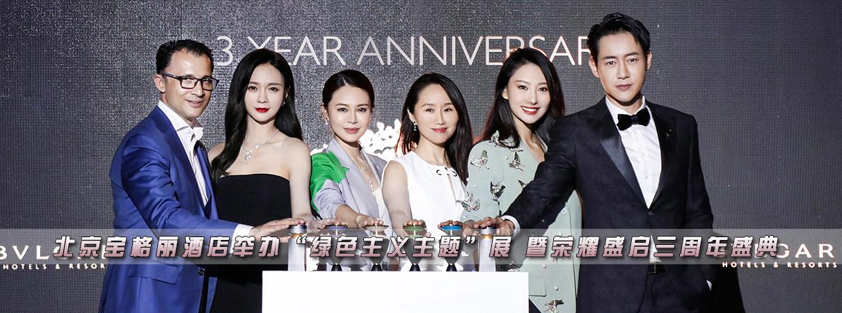 """北京宝格丽酒店举办""""绿色主义主题""""展 暨荣耀盛启…"""