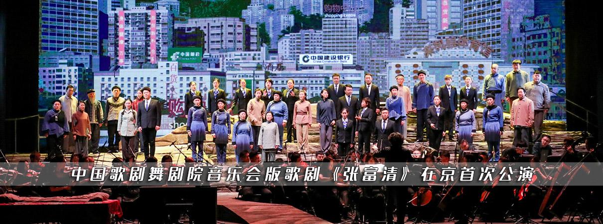 中国歌剧舞剧院音乐会版歌剧《张富清》首次公演