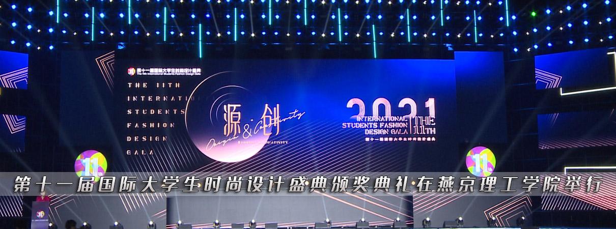 第十一届国际大学生时尚设计盛典颁奖典礼盛大举行