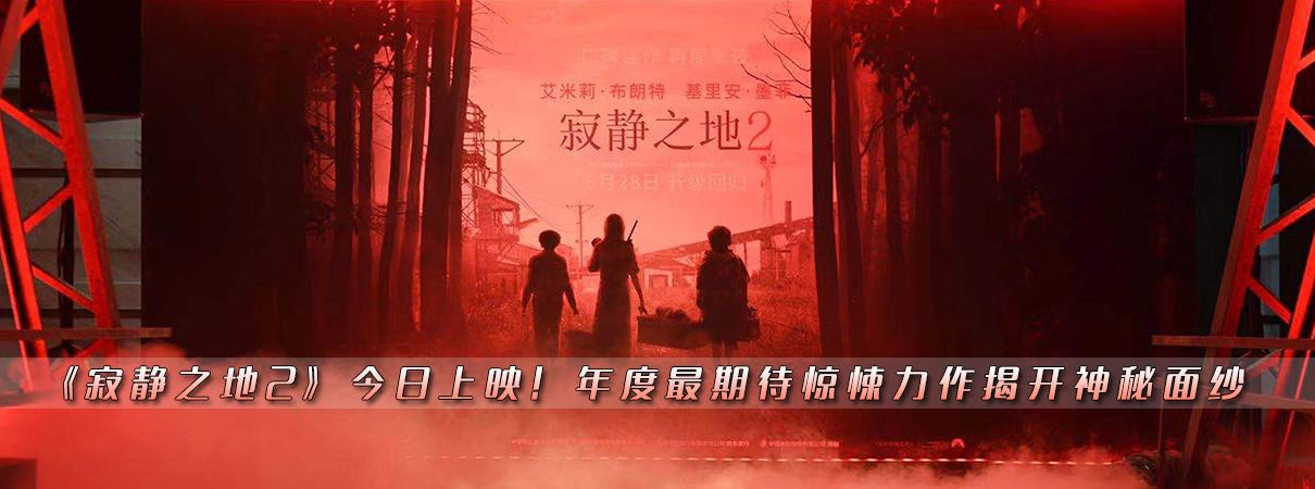 《寂静之地2》今日上映 高口碑力作震撼来袭