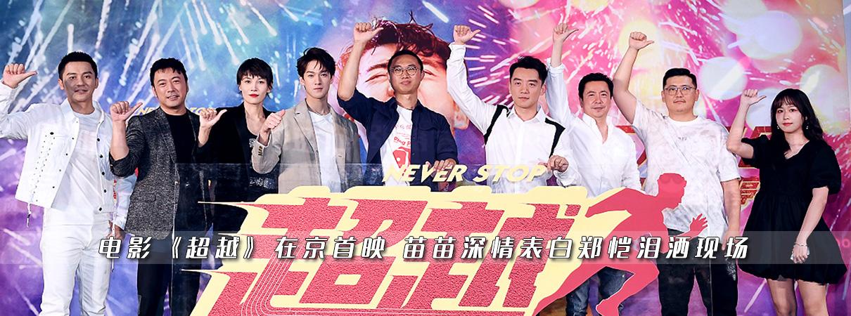 电影《超越》在京首映