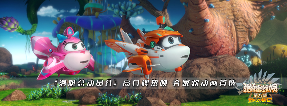 《潜艇总动员8》高口碑热映 合家欢动画首选