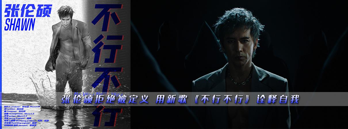 张伦硕拒绝被定义 用新歌《不行不行》诠释自我