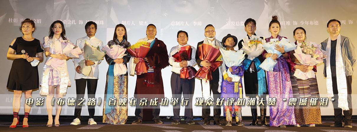 电影《布德之路》首映在京举行