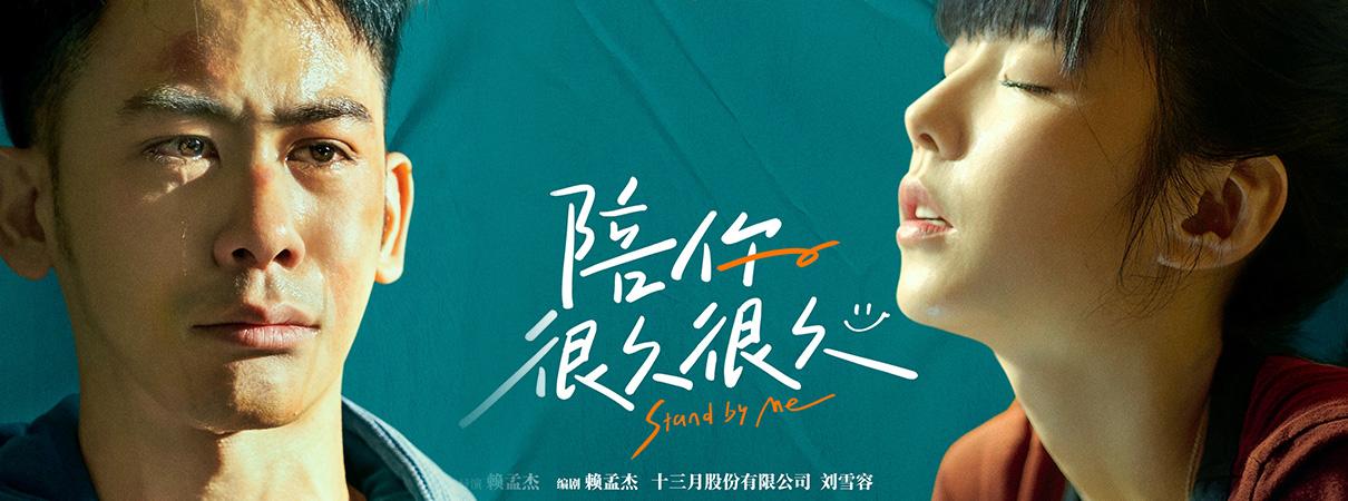 电影《陪你很久很久》曝遗憾版海报及MV 青春遗憾…