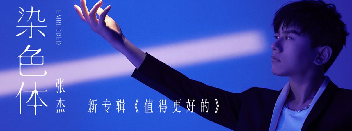 """张杰新专辑第五首歌《染色体》今日上线 """"深蓝色系…"""