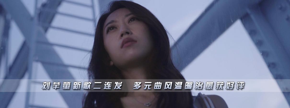 刘芊螢新歌二连发  多元曲风温暖治愈获好评