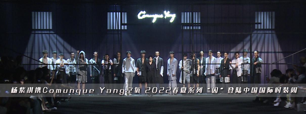 杨紫琪携Comunque Yang空氧2022春…