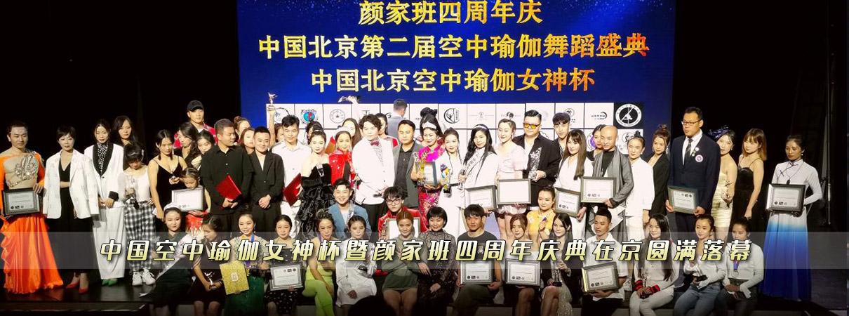 中国空中瑜伽女神杯暨颜家班四周年庆典在京圆满落幕