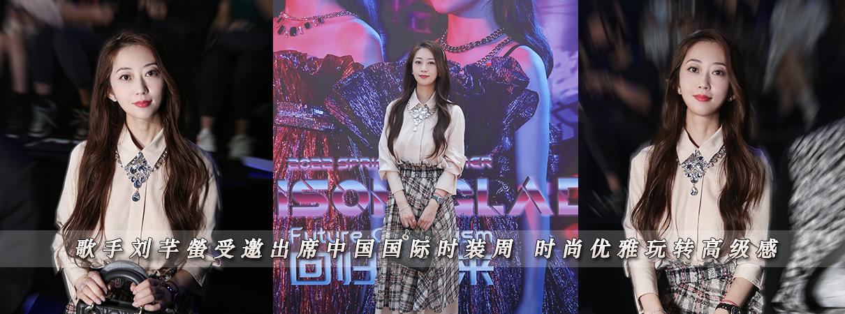 歌手刘芊螢受邀出席中国国际时装周  时尚优雅玩转…