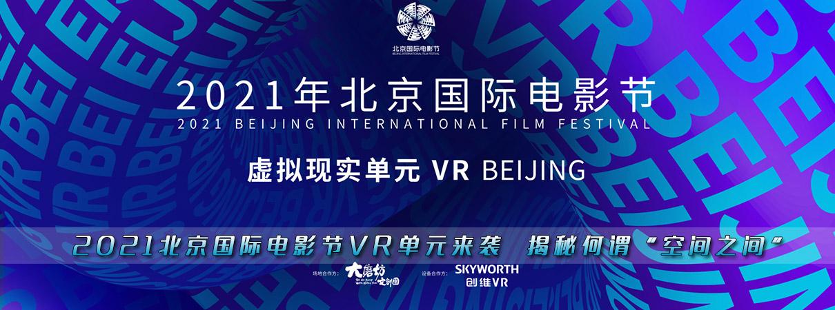 """2021北京国际电影节VR单元来袭  揭秘何谓""""…"""
