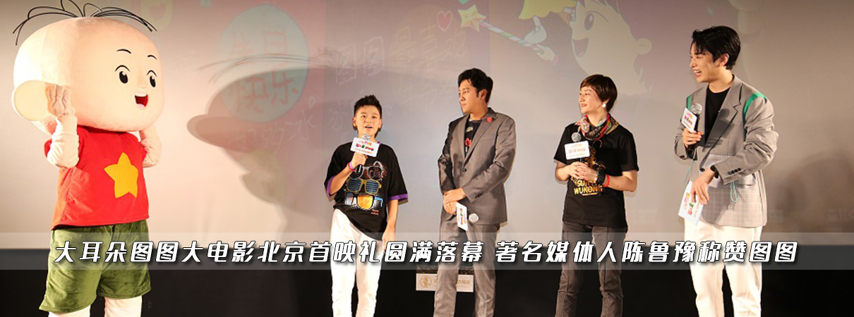 大耳朵图图大电影北京首映礼圆满落幕