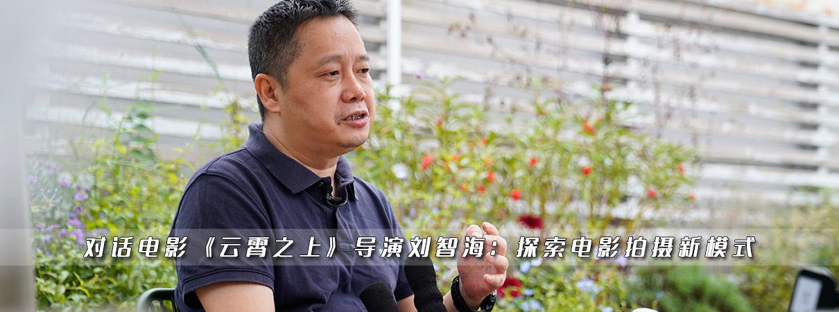 对话《云霄之上》导演刘智海