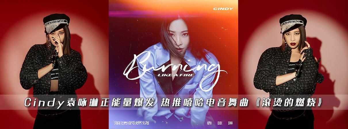 Cindy袁咏琳正能量爆发 热推嘻哈电音舞曲《滚…
