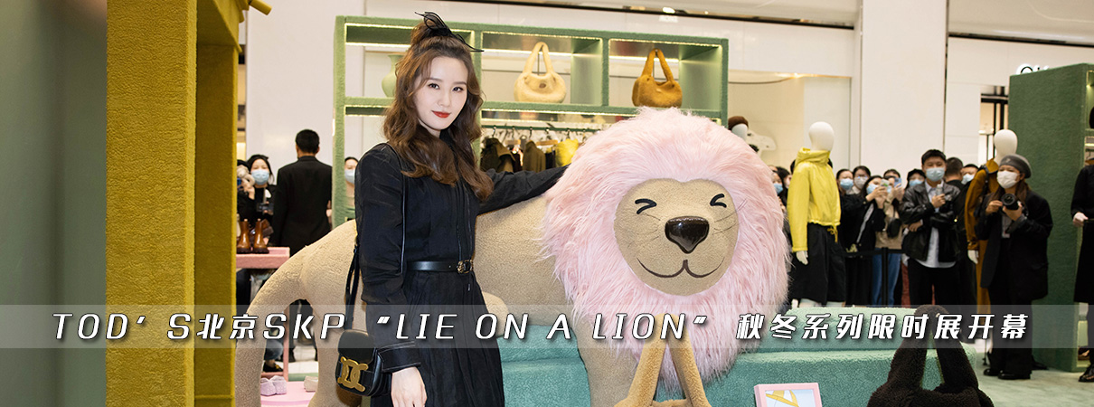"TOD'S北京SKP ""LIE ON A LIO…"