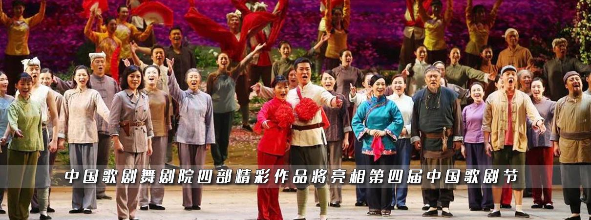 中国歌剧舞剧院四部精彩作品将亮相第四届中国歌剧节