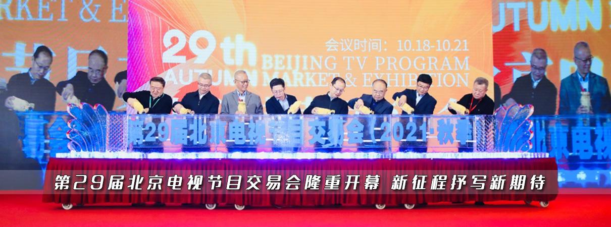 第29届北京电视节目交易会拉开帷幕
