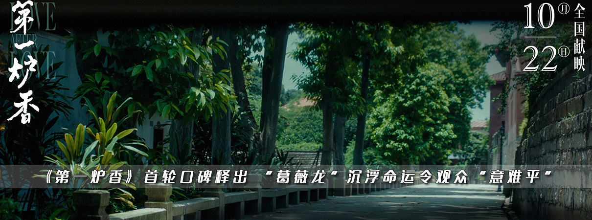 """《第一炉香》首轮口碑释出 """"葛薇龙""""沉浮命运令观…"""