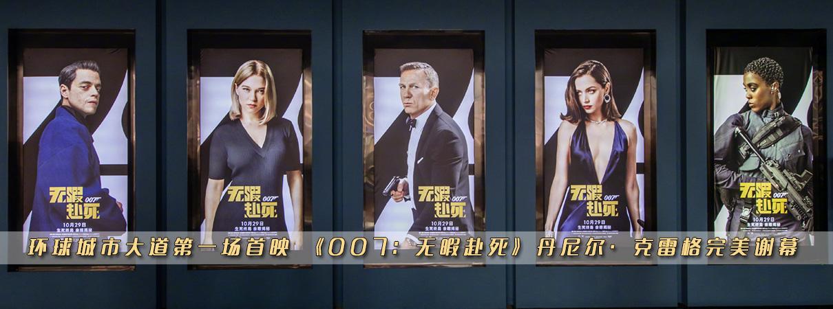环球城市大道第一场首映!《007:无暇赴死》丹尼…